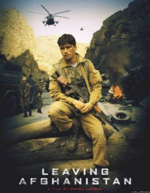 Bratstvo Leaving Afghanistan Poster